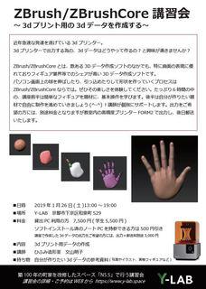181128kouza_kyoto.JPG