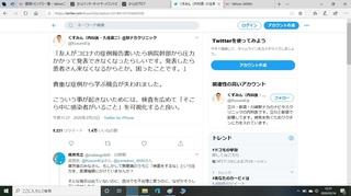 2002241238実名医師.jpg