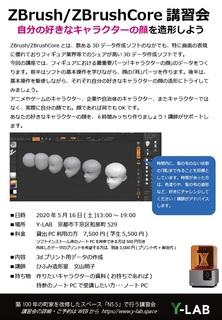200516講座.jpg