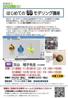 チラシ_北口様作成.jpg